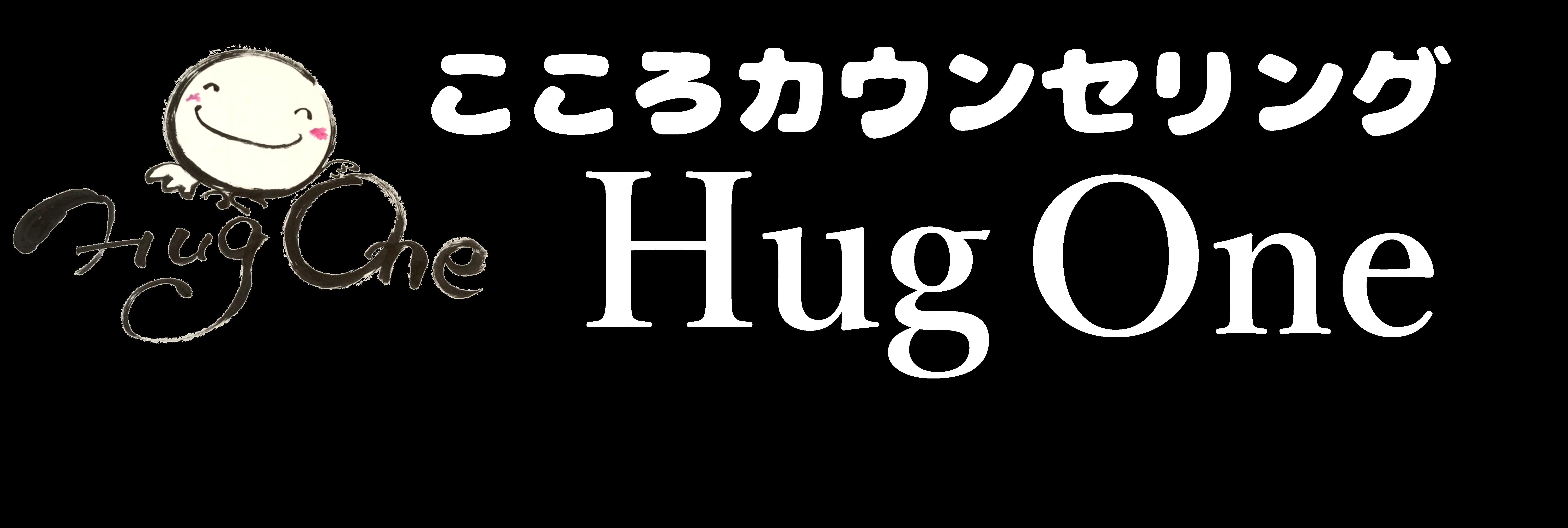 こころカウンセリングのHug One